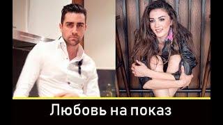 Любовь на показ турецкий сериал 2019
