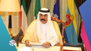 من هو أمير الكويت الجديد نواف الأحمد الجابر الصباح؟ │ تغطية خاصة