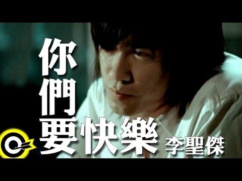 李聖傑Sam Lee 聽說 MV歌詞版 | Doovi