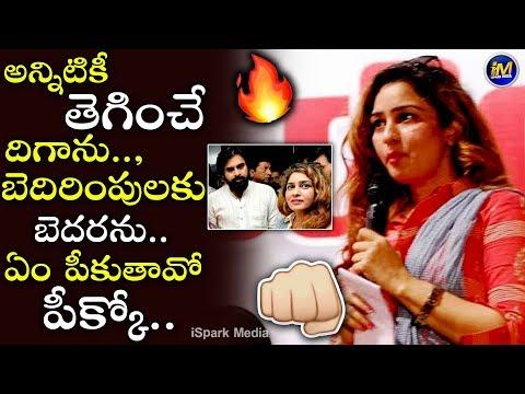 పగిలిపోద్ది ఒకొక్కడికి | Janasena Veera Mahila Iram Khan Fires on Pawan Haters | Ispark Media