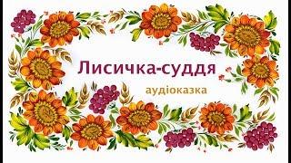 Лисичка-суддя. Aудіоверсія української народної казки