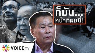 Talking Thailand - ปี 63 ปีแห่งการเผชิญหน้า – กมธ. ป.ป.ช. ลุยปมถวายสัตย์ฯ ต่อ
