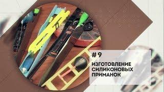 'Изготовление силиконовых приманок' \ Мастерская. 9 серия
