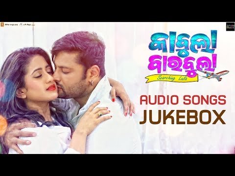 Kabula Barabula Searching Laila | Audio Songs Jukebox | Odia Movie | Anubhav Mohanty | Elina