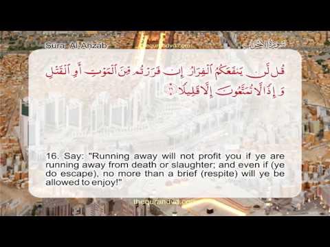 Surah 33 – Chapter 33 Al Ahzab HD Quran with English translation by Abdullah Yousaf Ali