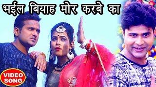2018 का सबसे नया हिट गाना - Lado Madheshiya - Bhail Biyah Mor Karbe Ka - Bhojpuri Hit Songs