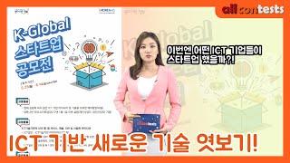 k 글로벌 스타트업 공모전 최종결선작 소개 2