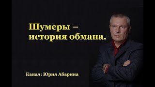 Шумеры – история обмана!