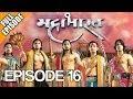 Kahaani Hamaaray Mahaabhaarat Ki - Episode 16