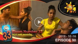 Room Number 33 | Episode 98 | 2019-10-16 Thumbnail