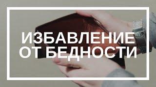 """Как стать богатым. Евгения Алексеева """"Избавление от бедности. Управление состоянием!"""""""