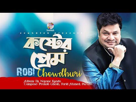 Robi Chowdhuri - Koster Prem Kotha | Ek Noyone Kando | Soundtek