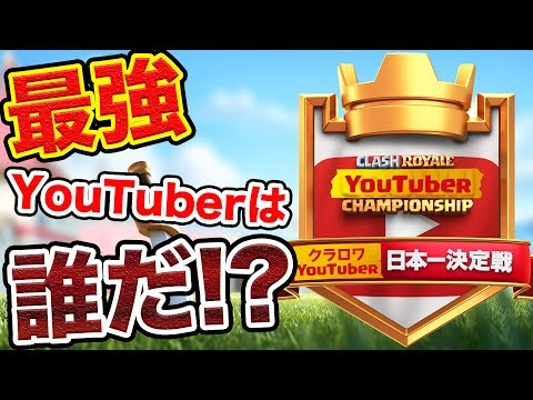 【クラロワ生放送】遂に決着!クラロワ最強YouTuberは誰だ!?【LIVE】