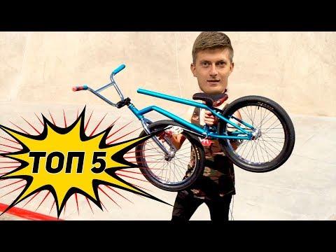 Видео: ХУДШИЕ BMX ВЕЛОСИПЕДЫ 2019
