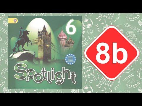 Spotlight 6. Модуль 8b. Shall We?
