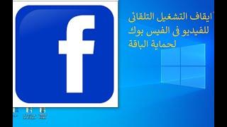 ايقاف التشغيل التلقائى للفيديوهات داخل الفيس بوك  للحفاظ على باقة النت