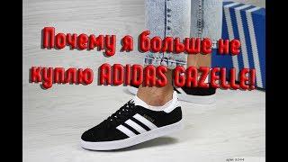почему я больше никогда не куплю Adidas GAZELLE! или о том как меня обманул АДИДАС!