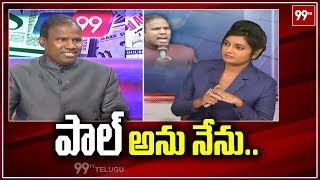 పాల్ అను నేను | KA Paul Discussion on AP 2019 Elections | Part -1 | 99TV Telugu