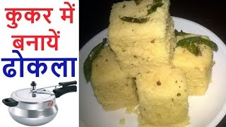 Dhokla in Cooker - ढोकला कुकर में बनायें - How to make Dhokla in Presure Cooker
