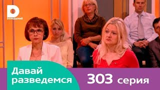 Давай разведемся 303