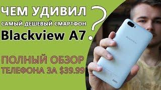 blackview A7 - обзор самого дешевого смартфона с двойной камерой