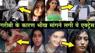 Bollywood की वो मशहूर खूबसूरत Actress,जिन्हें भीख मांगते हुए सड़क पर पाया गया | देख नहीं पायेंगे आप