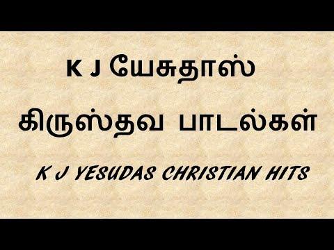 கிருஸ்தவ பாடல்கள் யேசுதாஸ் குரலில் (KJ Yesudas hits)