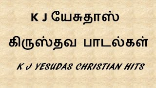 Download lagu KJ Yesudas Christian hits க ற ஸ தவ ப டல கள ய ச த ஸ க ரல ல MP3