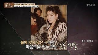 쫓기듯 MBC를 나와 재일교포 재벌에게 시집 간 김민정 [마이웨이] 64회 20170921