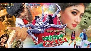Ajob Prem | Anchol | Bappi | Joy | Jebin | Bangla Full Movie