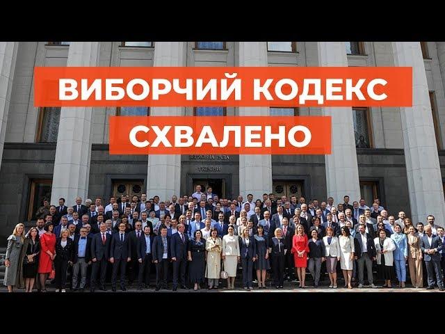 ВИБОРЧИЙ КОДЕКС СХВАЛЕНО