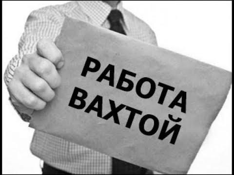 На вахту в Москву. Сколько можно заработать на вахте без опыта