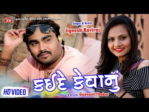 Kai De Kevanu - Jignesh Kaviraj - HD Video - Latest Romantic Gujarati Song 2019