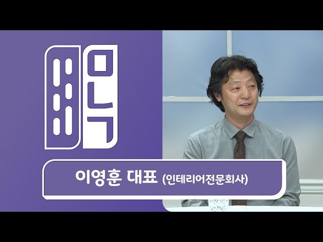 이영훈 대표(인테리어 전문회사/극동방송 운영위원) | 만나고 싶은 사람 듣고 싶은 이야기