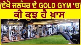 देखिए Jalandhar के Gold Gym की क्या है खासियत