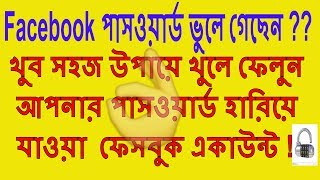 Forget Your Facebook Password How To Open Account    Bangla Tutorial    How To Recover If Forget