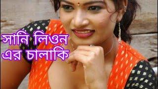 সানি লিওনের চালাকি | Bangla Adult jokes