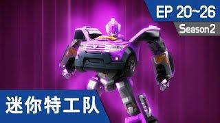 最强战士 迷你特工队(Miniforce) S2 Ep20~Ep26