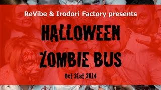 Something new ! Fukuoka HALLOWEEN ZONBIE BUS ハロウィンゾンビバス
