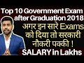 top 10 government jobs after graduation government exam sarkari naukari upcoming exam