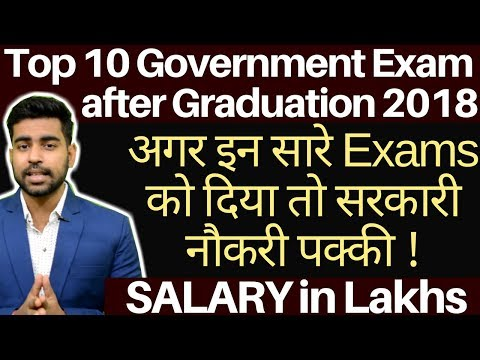 Top 10 Government Jobs after Graduation 2018 | Government Exam | Sarkari Naukari | Upcoming Exam