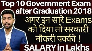 Top 10 Government Jobs after Graduation | Government Exam | Sarkari Naukari | Upcoming Exam