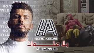 Hatim Ammor - Bla 3onwane (Official Music Video) l حاتم عمور - بلا عنوان