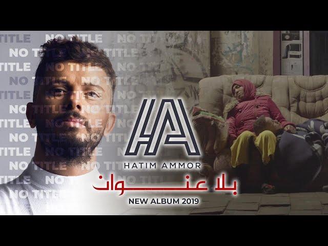 Hatim Ammor - Bla 3onwane (Official Video) l حاتم عمور - بلا عنوان
