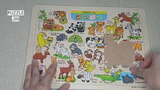 (퍼즐진)일본 동물(どうぶつ) 원목 퍼즐