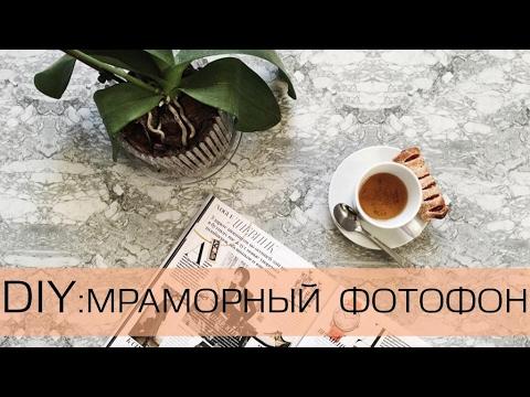 DIY: МРАМОРНЫЙ ФОТОФОН за 200р!