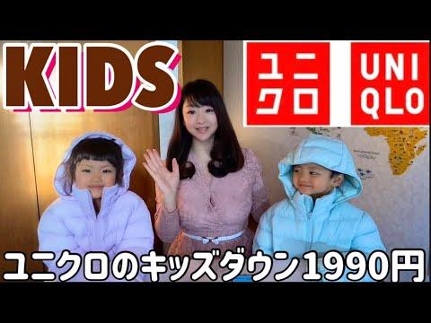 【ユニクロ購入品】キッズダウン1990円【洗濯機で丸洗いできる】UNIQLOアウター