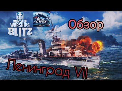 WOWS BLITZ ФЛОТ СТРАХ: Ленинград VII