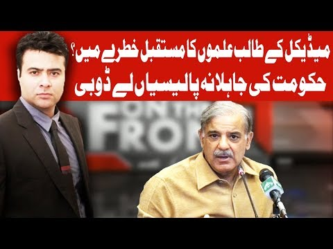 On The Front With Kamran Shahid | 16 November 2017 | Dunya News