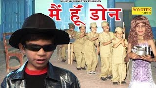मैं हूँ डॉन Main Hu Don ||  Kids Movie || Full Comedy Cute Acting